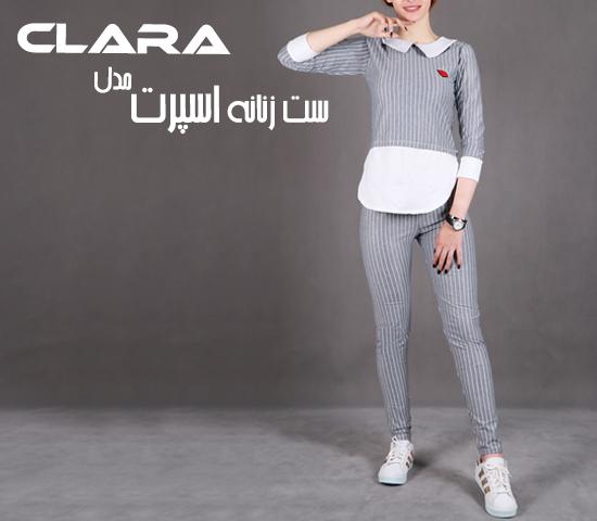 ست زنانه اسپرت مدل Clara